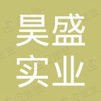 宁夏昊盛实业(集团)有限公司