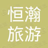 河南恒瀚旅游开发有限公司