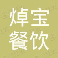 江西焯宝餐饮管理有限公司