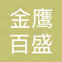 连云港金鹰百盛时尚购物中心有限公司