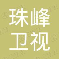 北京珠峰卫视广告有限公司上海分公司