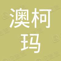 青岛澳柯玛太阳能技术工程有限公司