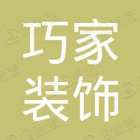 巧家装饰科技(深圳)有限公司