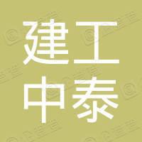 深圳市建工中泰机电工程有限公司