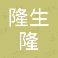 邯郸隆生隆金属制品集团有限公司