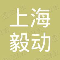 上海毅动企业管理合伙企业(有限合伙)