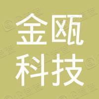 重庆金瓯科技发展有限责任公司