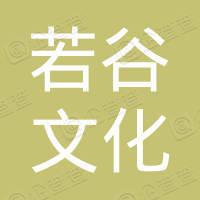 福州若谷文化传播有限公司