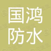 山东国鸿防水材料股份有限公司