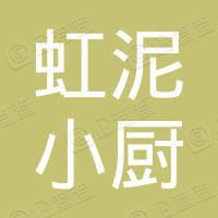 武汉虹泥小厨美食文化有限公司