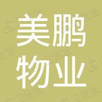 深圳市美鹏物业管理有限公司