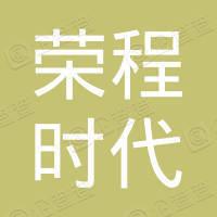 唐山荣程时代文化创意有限公司