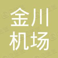 金昌金川机场管理有限公司