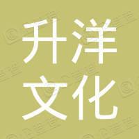 上海升洋文化发展有限公司