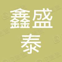 北京鑫盛泰园林绿化有限责任公司