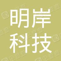 深圳明岸科技有限公司