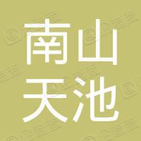 长沙南山天池房地产有限公司
