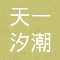 天一汐潮音乐传播(广东)有限公司湖南分公司