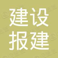 中国建设报丹东开发区建工建材总公司
