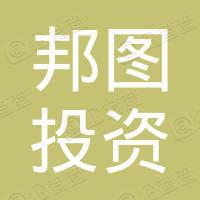 深圳市邦图投资发展有限公司