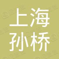 上海孙桥电线电缆(集团)有限公司