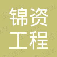 锦资工程装饰(深圳)有限公司