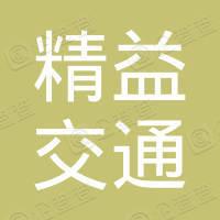 天津市精益交通设施有限公司
