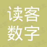 上海读客数字信息技术有限公司
