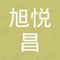 苏州禾晖旭悦昌股权投资中心(有限合伙)