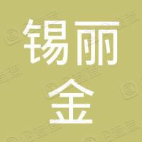 湖南锡丽金矿产品有限公司
