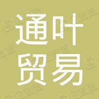 湖南通叶贸易有限公司