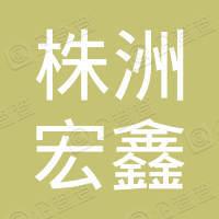 株洲县宏鑫种养殖农民专业合作社