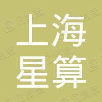 上海星算企业管理咨询合伙企业(有限合伙)