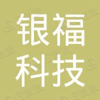 重庆银福科技(集团)有限公司