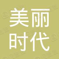 湖南美丽时代文化传媒有限公司
