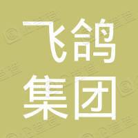 天津市飞鸽集团有限公司