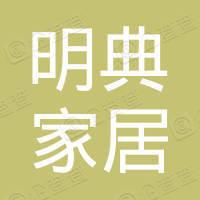攸县明典家居用品有限公司