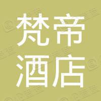 长沙梵帝酒店管理有限公司