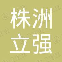 株洲县立强种养殖专业合作社