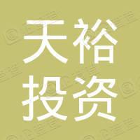 新余天裕投资管理中心(有限合伙)