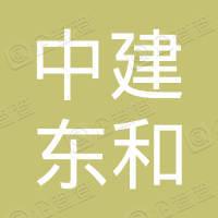 湖南中建东和投资有限公司