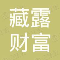 湖南藏露财富管理有限公司
