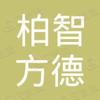 上海柏智方德投资中心(有限合伙)