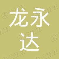 深圳市龙永达国际货运代理有限公司