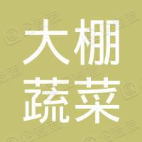 株洲县社塘大棚蔬菜种植专业合作社