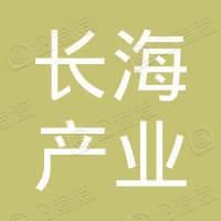 湖南长海产业控股集团有限公司