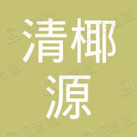 文昌清椰源食品有限公司