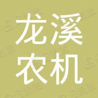 茶陵县龙溪农机专业合作社