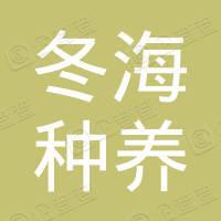 醴陵市冬海种养农民专业合作社