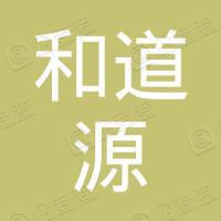 湖南和道源现代农庄股份有限公司